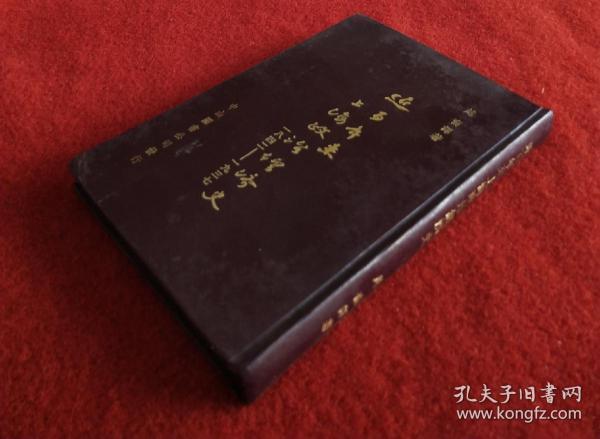 近百年来上海政治经济史1842-1937 (精装)重印本。