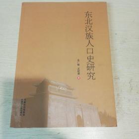 东北汉族人口史研究