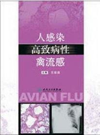 人感染高致病性禽流感(精装)