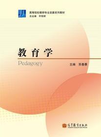 正版教育学苏春景高等教育出版社9787040305159