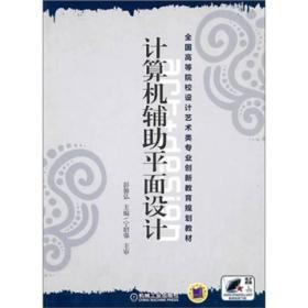 正版计算机辅助平面设计彭馨弘机械工业出版社9787111335085