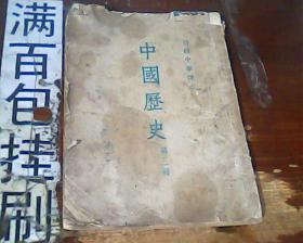 初级中学课本---中国历央(第三册)1954年