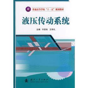液压传动系统许贤良王传礼国防工业出版社9787118056020