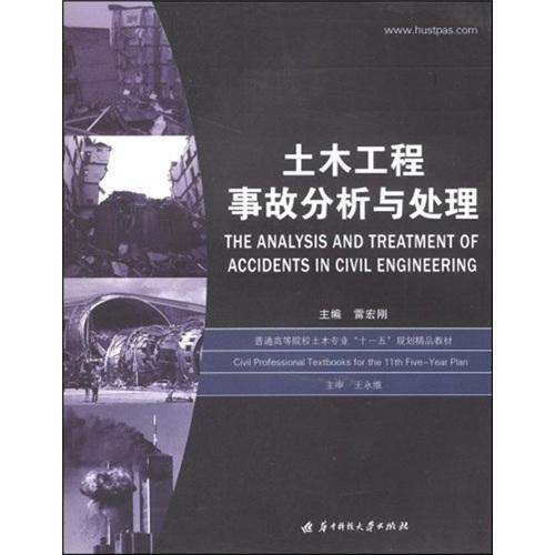 土木工程事故分析与处理