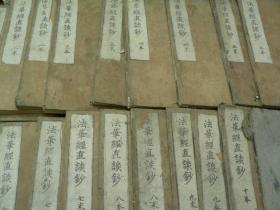 法华经直谈钞(顺治16年和刻本   木刻   20册全)