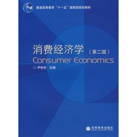 正版  消费经济学(第2版)