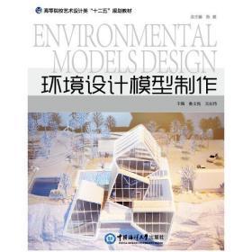 环境设计模型制作