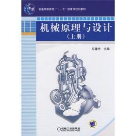 机械原理与设计.上册