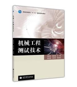 机械工程测试技术杨将新杨世锡高等教育出版社9787040239294