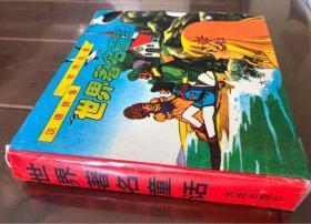 汉语拼音世界名著 世界著名童话(套售10册全)