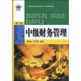 中级财务管理第二2版 宋献中吴思明 东北财经大学出版社 9787