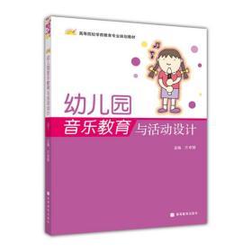 幼儿园音乐教育与活动设计 许卓娅许卓娅写 高等教育出版社 9