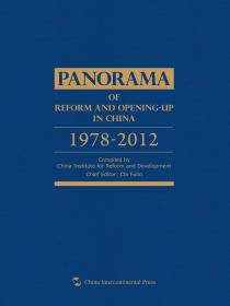 9787508524047-xg-中国改革开放全纪录 : 1978-2012(英文版)