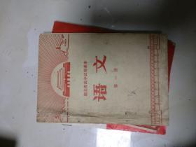 湖北省高中试用课本-语文(第一册)32开,缺毛像