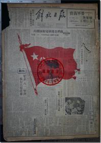 """《解放日报•一九四九年八月一日》,1949年8月1日,总第六十六号,今日本报二大张(二开,2张)。二开,共8版,第1-8版;一九四九年五月二十八日创刊,华东邮政特准挂号立券总包寄送之报纸;上海军管会登记新字第一号,社址:上海汉口路三〇九号,电话:九三二四八。★头版红色套墨木版钤印中国人民解放军红色八一军旗覆盖文字▍1.报眼:●纪念""""八一""""建军节,全总号召节约劳军;●上海市书业界劳军义卖......"""