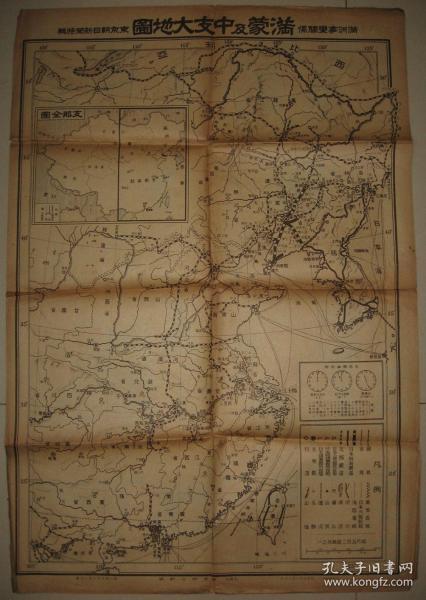 1931年《满蒙及中支大地图》背面《满蒙及支那情势主要统计》