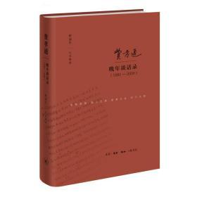费孝通晚年谈话录(1981—2000)