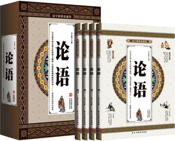 A002/国学精粹珍藏版论语(四册)塑封