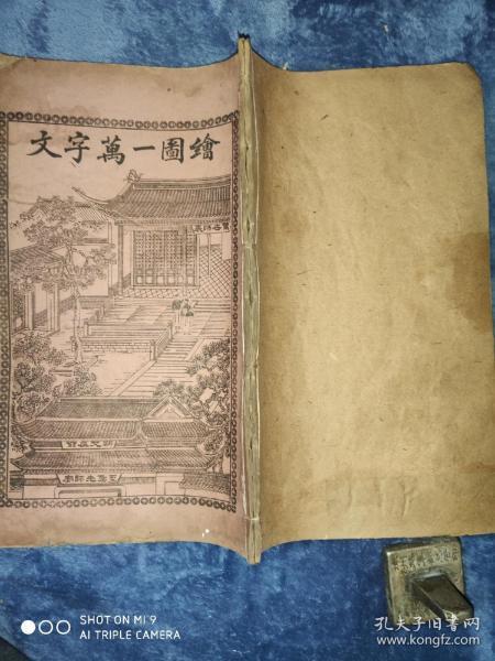 大开本《绘图一万字文》上下两卷合订