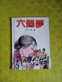 信江 (中长篇小说专号)琼瑶 六个梦专载!