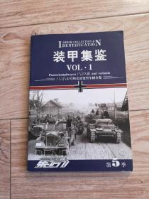 集结5  装甲集鉴1