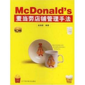 麦当劳店铺管理手法