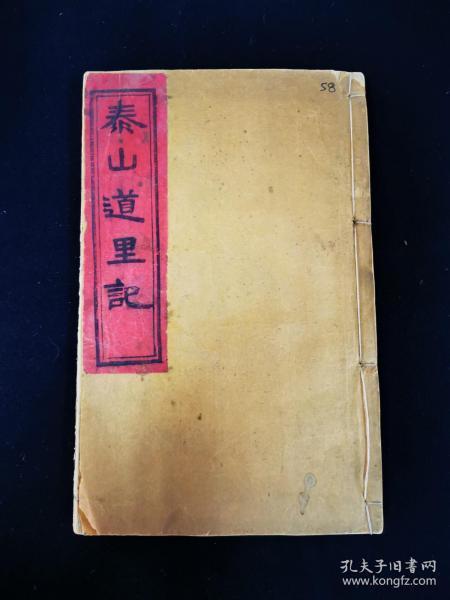 泰山道里记 雨山堂刊本 钤印:顾铁符、顾铁符印(钤印本)(地理类)