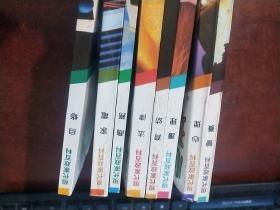 现代家政百科(八本合售)烹饪、心理、护理、育幼、法律、自修,商务、家电