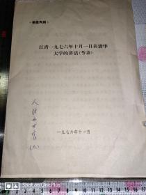 文革资料:江青1976年十月一日在清华大学的讲话(节录)