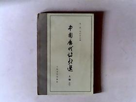 中���v代�歌�x 上�(二) 作者 : 林庚、�T沅君,有�l票