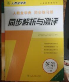 人教金学典同步练习册. 同步解析与测评. 英语. 八年级. 下册