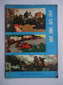 连环画报(1974.9)