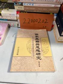 儒家典籍與思想研究(第5輯)