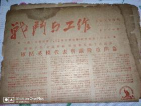 老报纸:战斗与工作(报)英模大会特刊1950年 共2版 【解放军第三兵团出品】