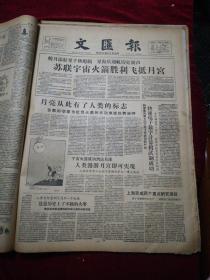 文汇报1959.9.15(1-4版)老报纸、旧报纸、生日报……《苏联宇宙火箭胜利飞抵月球》《中国快速电子数字计算机试制成功》《上海图书馆今天开放》《徐永祚先生逝世》《麦克马洪线是彻头彻尾侵略线》