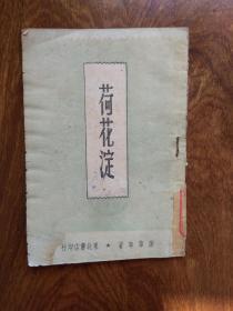 荷花淀(民国三十七年三月再版)
