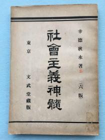1903年《社会主义神髓》六版,亚洲最早《共产党宣言》的翻译者幸德秋水著作,日本东京朝报社发行!该书是早期留日学生译介社会主义依据的著名版本,对于中国社会主义思想的传入具有极其珍贵的收藏价值!