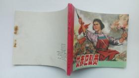老版连环画:江西革命斗争故事--女赤卫队员(库存未阅全新书,好品相不多见,印量少,套书中的缺本书)