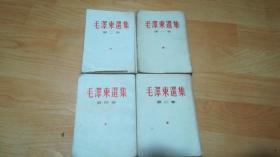 毛泽东选集.全四卷 竖版