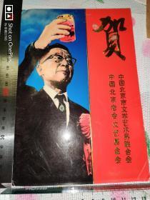 请柬:纪念老舍——108周年、北京记忆名家书画展北京文学艺术联合会
