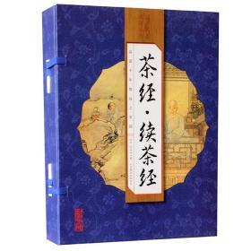 全新正版 茶经续茶经 陆羽 4册彩色插图版 中国茶道茶文化 茶道入门 北京联合