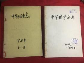 中华医学杂志(1973年1-12期)