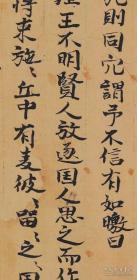 敦煌遗书 法藏 P2529郑玄 毛诗诂训传(原题)手稿正面。微喷印刷定制,概不退换。