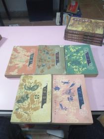 天龙八部   (全五册)