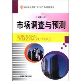 正版市场调查与预测王水清中国原子能出版社9787502253981
