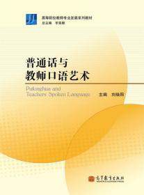 普通话与教师口语艺术