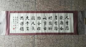 张本逊大师书法
