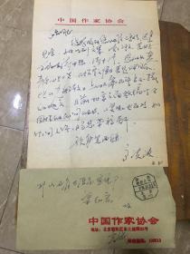 著名作家、诗人、中国作协副主席高洪波信札一通一叶附封!