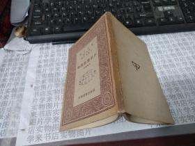 民国旧书:(万有文库)  伊斯兰教概论          陵2