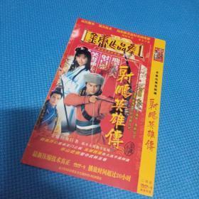 光盘:射雕英雄传 2DVD 主演张智霖朱茵罗嘉良